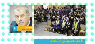 الأحزاب العربية في الانتخابات: دور لجنة المتابعة واخر التطورات،محمد بركة،صباحنا غير،24-2-2019
