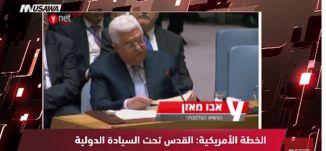 واي نت : الخطة الأمريكية: القدس تحت السيادة الدولية  - الكاملة - مترو الصحافة، 28.2.2018،مساواة