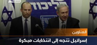 إسرائيل تتجه إلى انتخابات مبكرة،اخبار مساواة،16.11.2018، مساواة
