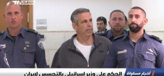 الحكم على وزير إسرائيلي بالتجسس لإيران ،اخبار مساواة،26.2.2019، مساواة