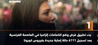 َ60 ثانية- حظر تجول لـ24 ساعة في العاصمة الاردنية عمان وذلك مكافحة تفشي فيروس كورونا ،28.08.2020