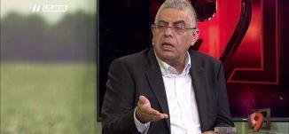 هل ستشهد الأسابيع المقبلة اعلان تقريب موعد الانتخابات؟!- أحمد مصالحة،آنطوان شلحت22.12.17
