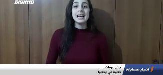 طلاب عرب يطلقون مبادرة لدعم الشعب الإيطالي ، تقرير،اخبار مساواة،28.03.2020،قناة مساواة
