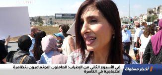 في الأسبوع الثاني من الإضراب: العاملون الاجتماعيون بتظاهرة احتجاجية في الناصرة،تقرير،اخبار ،16.7