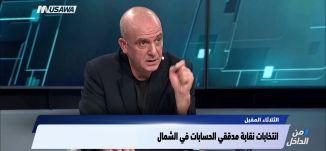 الثلاثاء المقبل؛ انتخابات نقابة مدققي الحسابات في الناصرة والشمال، أسامة حسن،من الداخل،1-9-2018