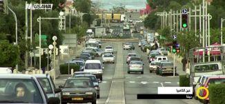 حيفا - عين الكاميرا - صباحنا غير -11.10.2017 - قناة مساواة الفضائية