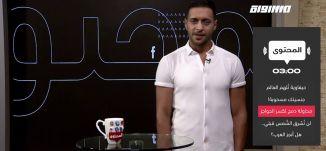 برومو - حلقة 02.09.2019 من  برنامج المحتوى - قناة مساواة الفضائية