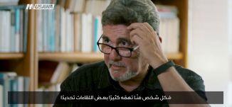 بروفيسور شلومو زاند: لا أعتقد بأن إسرائيل ستبقى قائمة في الشرق الاوسط!،ح5،حوار الساعة، 2-9-18-مساواة