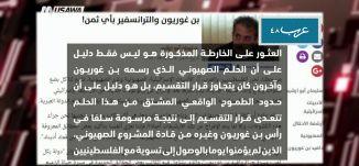 بن غوريون والترانسفير بأي ثمن! - سليمان أبو ارشيد - مترو الصحافة، 20.2.2018 - قناة مساواة