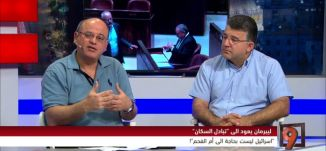 """ليبرمان: """"تبادل السكان"""" وفكرة الترانسفير - د. يوسف جبارين ومحمد زيدان - 25-10-2016- #التاسعة"""