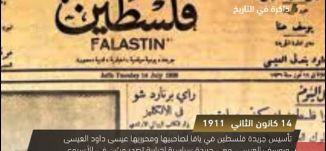 تأسيس جريدة فلسطين في يافا ،ذاكرة في التاريخ، في مثل هذا اليوم 14.1.2018، قناة مساواة الفضائية
