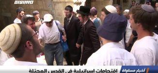 اقتحامات إسرائيلية في القدس المحتلة،اخبار مساواة 03.07.2019، قناة مساواة