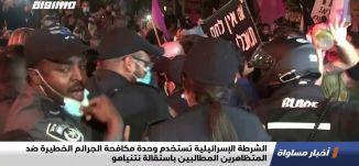 الشرطة الإسرائيلية تستخدم وحدة مكافحة الجرائم الخطيرة ضد المتظاهرين المطالبين باستقالة نتنياهو،18.10