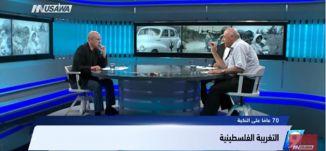 70 عامآ على النكبة  ماذا تغير؟ هل الفلسطيني  ما زال يعيش واقع النكبة ؟،الكاملة،التاسعة ، 20.4.2018