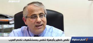 نقص خطير بأجهزة تنفس بمستشفيات تخدم العرب، تقرير،اخبار مساواة،31.03.2020،قناة مساواة