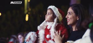 تقرير - كيف استقبلت مدينتا الناصرة وشفاعمر شهر الميلاد؟- ح9-  الباكستيج - 25-12- 2017