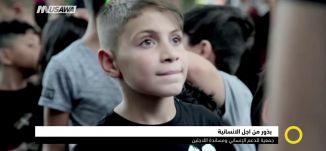 تقرير بذور من اجل الانسانية: جمعية للدعم الإنساني ومساندة اللاجئين،صباحنا غير،20-6-2018 - مساواة