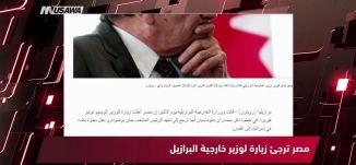 روسيا اليوم : خطوات مصرية من أجل فلسطين، مترو الصحافة،6-11-2018،قناة مساواة الفضائية