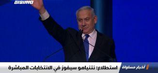 استطلاع: نتنياهو سيفوز في الانتخابات المباشرة،اخبار مساواة 06.11.2019، قناة مساواة