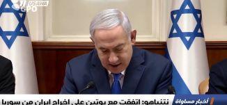 نتنياهو: اتفقت مع بوتين على إخراج إيران من سوريا ،اخبار مساواة 3.3.2019، مساواة