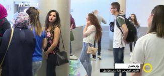 تقرير - يوم تحضيري للطلاب العربي في كليّة عيمك يزراعيل- بليغ صلادين   صباحنا غير- 24-10-2017