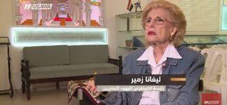 ''  في قلبنا لكن مصر اللي في قلبنا مش موجودة راحت خلاص '' -  ليفانا زمير - ح 10 - ج1 - #ميعاد