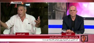 61 عاما عل مجزرة كفر قاسم -  اسماعيل بدير - التاسعة - 27-10-2017 -  قناة مساواة الفضائية
