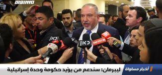 ليبرمان: سندعم من يؤيد حكومة وحدة إسرائيلية،الكاملة،اخبار مساواة ،05-09-2019،مساواة