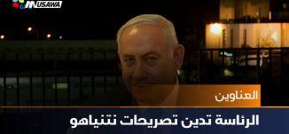 الرئاسة تدين تصريحات نتنياهو،اخبار مساواة،25.10.2018، مساواة