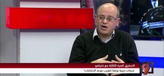 التحقيقات مع نتنياهو؛ توقع تقديم لائحة اتهام! - محمد زيدان -#التاسعة -27-1-2017 - مساواة