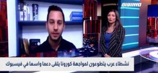 -نشطاء عرب يتطوعون لمواجهة كورونا يلقى دعما واسعا في فيسبوك،بانوراما مساواة،16.04.20