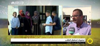 تحضيرات استقبال الطلاب من مدرسة أجيال في جت، نبيل وتد،صباحنا غير،31-8-2018-مساواة