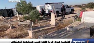 النقب: هدم قرية العراقيب مسلوبة الاعتراف،اخبار مساواة 14.5.2019، قناة مساواة