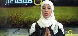 لكل مرض قصة نفسية  - أمينة الحسيني - #صباحنا غير- 9-3-2017 -  قناة مساواة الفضائية