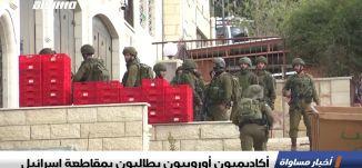 أكاديميون أوروبيون يطالبون بمقاطعة إسرائيل،اخبار مساواة 07.06.2019، قناة مساواة