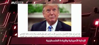 نقل السفارة الأمريكية، ذروة أخبار العام !،مترو الصحافة ،1-1-2019-قناة مساواة الفضائية