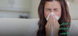 كيف تعرفون الفرق بين الزكام  والإنفلونزا؟ - قناة مساواة الفضائية
