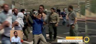عدالة لعبت دورا مركزيا في هبة القدس والأقصى وما بعدها - محمد بسام - #صباحنا_غير- 2-10-2016- مساواة