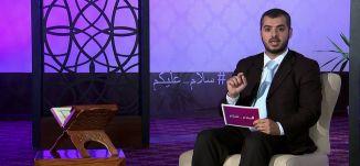 التدبر في خلق الله - الحلقة الثانية - #سلام_عليكم _رمضان 2015 - قناة مساواة الفضائية
