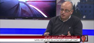 """""""قضية الرشاوى""""، هل ستعصف بحكومة نتنياهو؟ - محمد زيدان - 30-12-2016- #التاسعة - مساواة"""