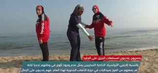 مصريون يتدربون لمسابقات الجري على الجليد -view finder - 10-8-2017 -  مساواة