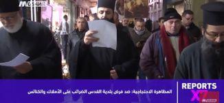 المظاهرة الاحتجاجية: ضد فرض بلدية القدس الضرائب على الأملاك والكنائس ! ،reports x7 - 23-2-2018
