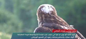 متنزه فرنسي يعيدك للماضي ،view finder -1.8.2018- مساواة