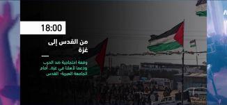18:00 - من القدس الى غزة 19:00 - تنين ع الهوا - فعاليات ثقافية هذا المساء - 17.11.2019
