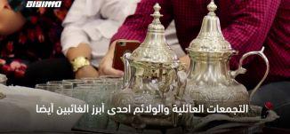 رمضان في زمن الكورونا- قناة مساواة الفضائية