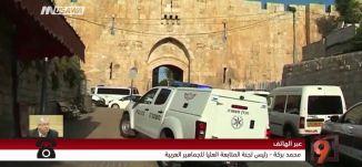 عملية إطلاق نار في باحات المسجد الأقصى المبارك - محمد بركة - التاسعة - 14.7.2017 - قتاة مساواة