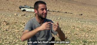 الاحتلال الاسرائيلي وظفيته الوحيدة جعل حياة الفلسطيني مستحيلة،ديفيد جنبرا،متضامنون،الحلقة 2،مساواة
