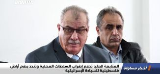 المتابعة العليا تدعم اضراب السلطات المحلية وتندد بضم اراض فلسطينية للسيادةالإسرائيلية،اخبارمساواة6.5