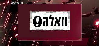 عرب 48 : مع فتح صناديق الاقتراع: مظاهرات بالجولان المحتل رفضا للانتخابات،مترو الصحافة،30-10-2018