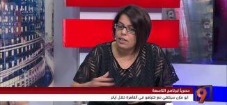 خلود مصالحة ،محمد زيدان ،جاكي خوري - لقاء أبو مازن نتنياهو سيُعقد في القاهرة قريباً -24-5